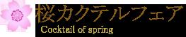桜フェアフフェア