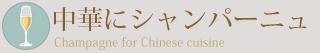 中華シャンパーニュ
