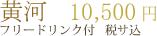 黄河 10,000円 フリードリンク付き 税、サ、込み