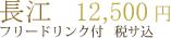 長江 12,000円 フリードリンク付き 税、サ、込み