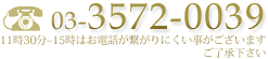 tel 03-3572-0039