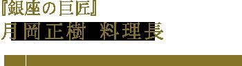 中国伝統技法を極めつつ、新たな挑戦を続ける松島徹料理長