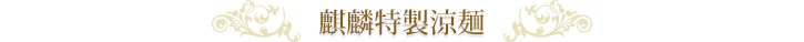 麒麟涼麺 夏季限定