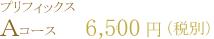 プリフィックス Aコース 6,500円