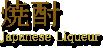 中国果酒 Chinese Wine