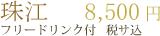 銀座 中華コース料理