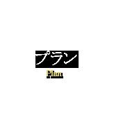 銀座 中華料理 麒麟プラン紹介