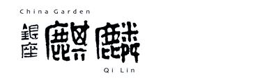 銀座の中国料理店『銀座 麒麟』高級感を漂わせながらも、重々しさを感じさせない上質な大人の時間を