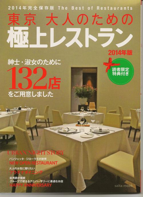 東京大人のための極上レストラン 132店で紹介されました